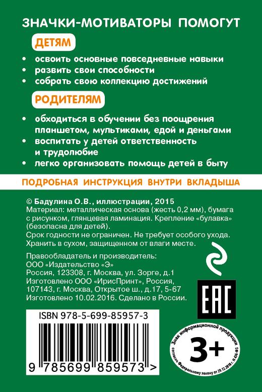 "Книга ""Знаю алфавит (значок)"" (автор ...: fiction.eksmo.ru/book/1426281-znayu-alfavit-znachok"