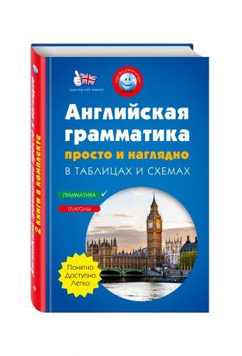Английская грамматика просто и наглядно. (комплект) Погожих Г.Н., Ильченко В.В.