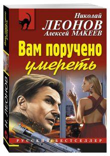 Макеев А.В., Леонов Н.И. - Вам поручено умереть обложка книги