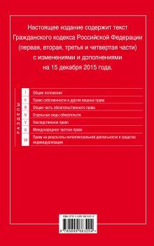 Обложка сзади Гражданский кодекс Российской Федерации. Части первая, вторая, третья и четвертая : текст с изм. и доп. на 15 декабря 2015 г.