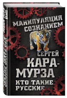 Кара-Мурза С.Г. - Кто такие русские обложка книги