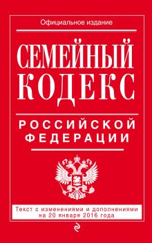 - Семейный кодекс Российской Федерации : текст с изм. и доп. на 20 января 2016 г. обложка книги