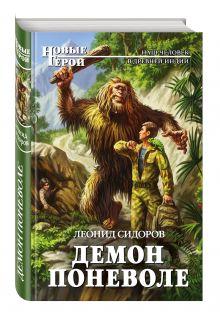 Сидоров Л.В. - Демон поневоле обложка книги