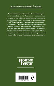 Обложка сзади Демон поневоле Леонид Сидоров