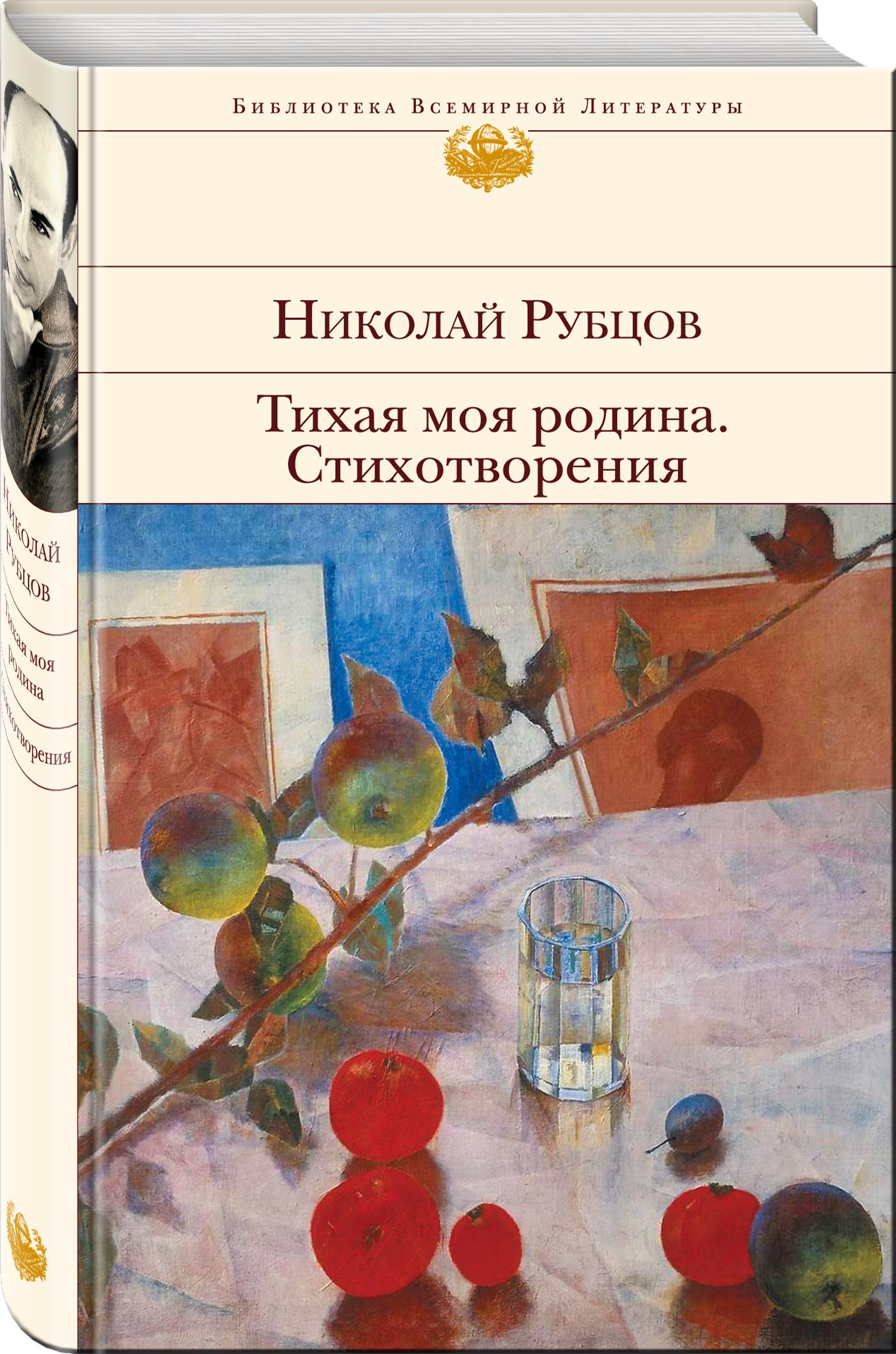 Тихая моя родина. Стихотворения от book24.ru