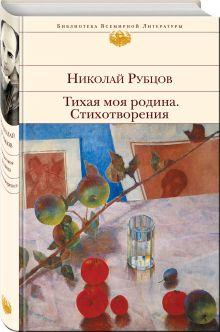 Рубцов Н.М. - Тихая моя родина. Стихотворения обложка книги