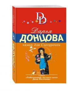 Донцова Д.А. - Камин для Снегурочки обложка книги