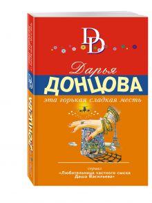 Донцова Д.А. - Эта горькая сладкая месть обложка книги