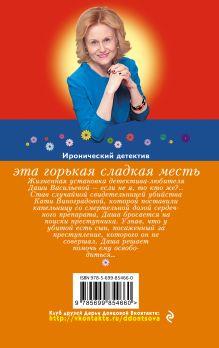 Обложка сзади Эта горькая сладкая месть Дарья Донцова