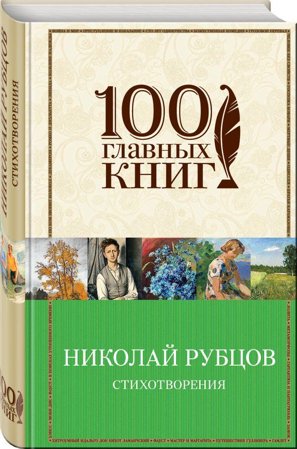 Стихотворения Рубцов Н.М.