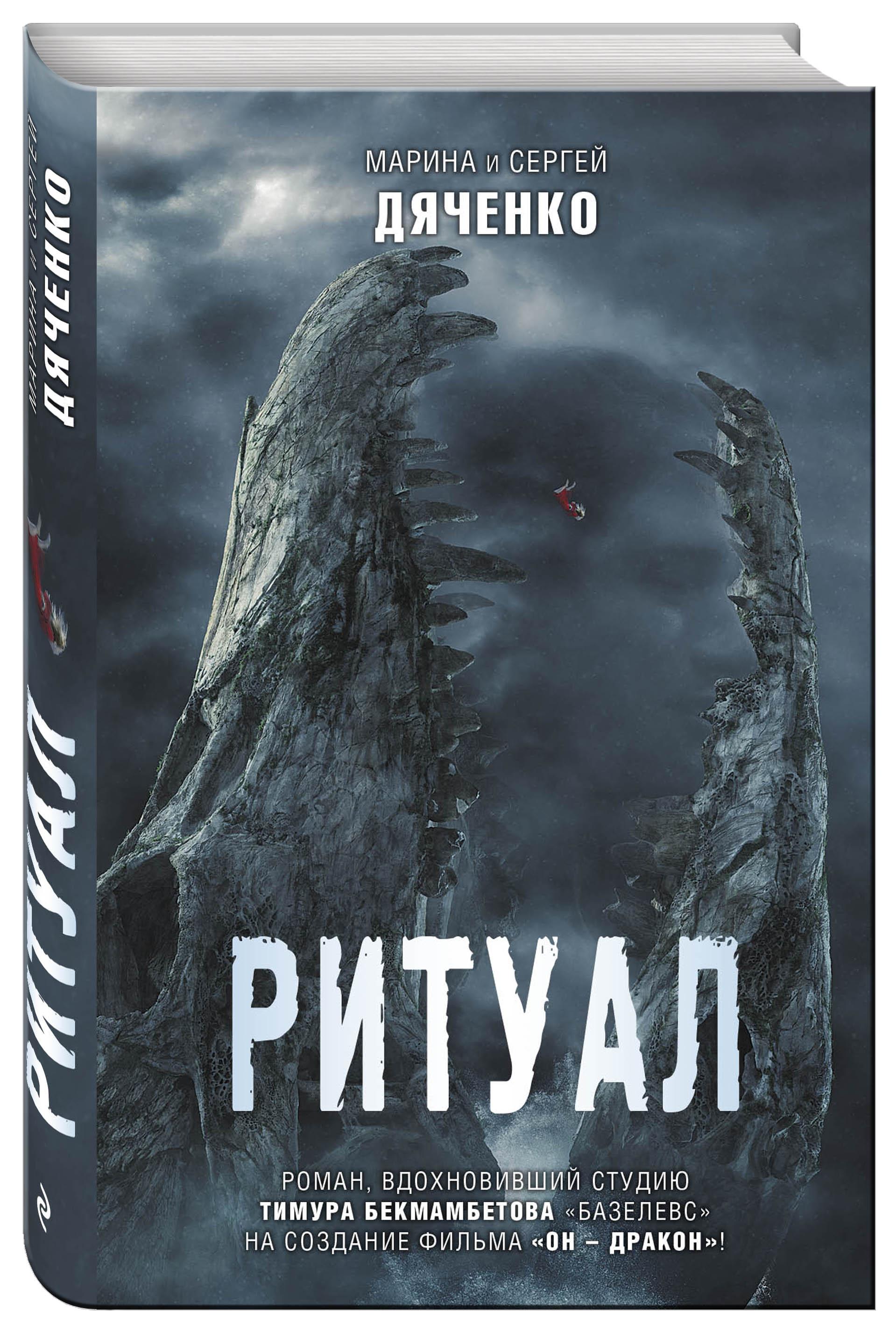 Ритуал от book24.ru