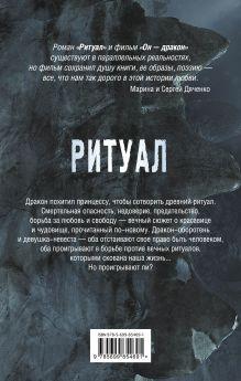 Обложка сзади Ритуал Марина и Сергей Дяченко