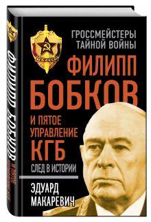 Макаревич Э.Ф. - Филипп Бобков и пятое Управление КГБ: след в истории обложка книги