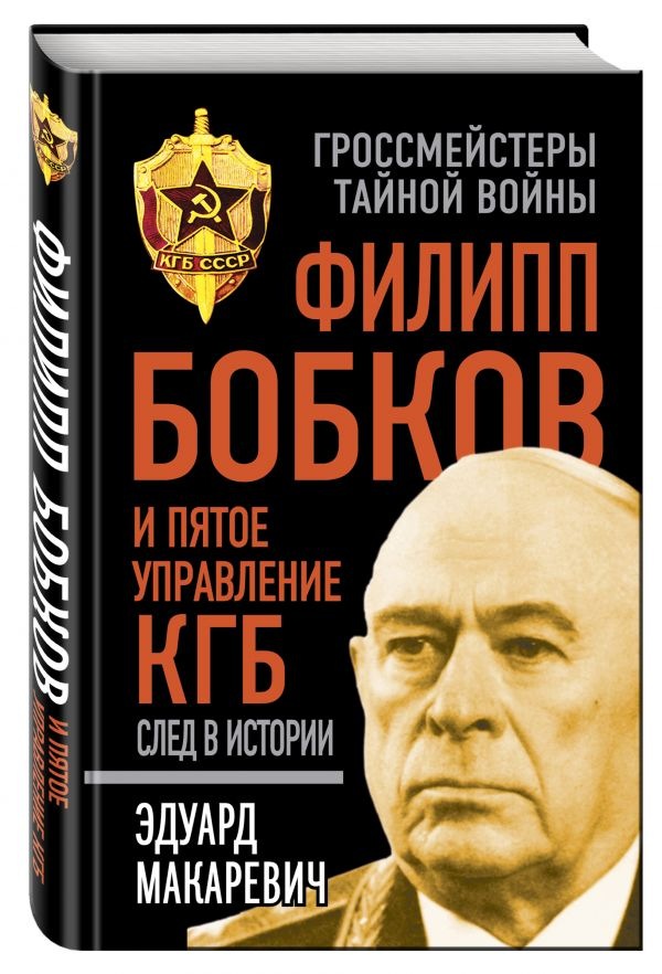 Филипп Бобков и пятое Управление КГБ: след в истории