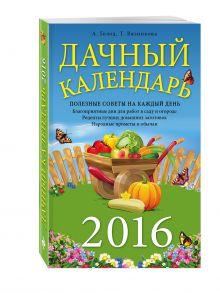 Голод А., Вязникова Т. - Дачный календарь 2016 обложка книги