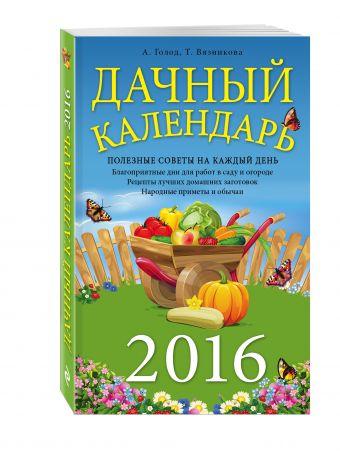 Дачный календарь 2016 Голод А., Вязникова Т.