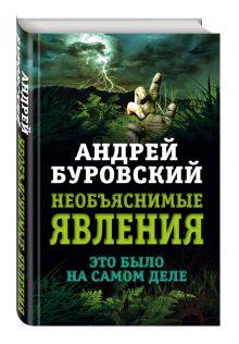 Буровский А.М. - Необъяснимые явления. Это было на самом деле обложка книги