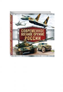 - Современное военное оружие России (белая) обложка книги