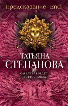 Степанова Т.Ю. - Предсказание - End обложка книги