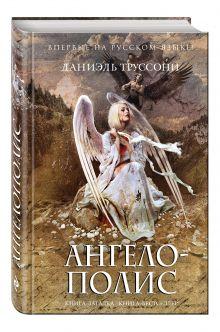 Труссони Д. - Ангелополис обложка книги