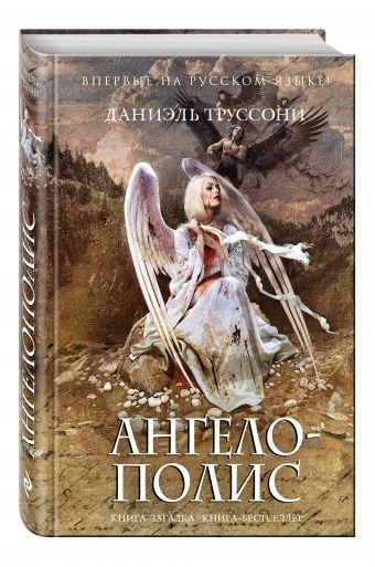 Ангелополис Труссони Д.