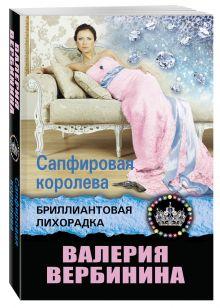 Сапфировая королева обложка книги