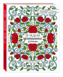 - 52 недели, усыпанные розами (планнер) обложка книги