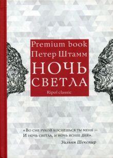 Штамм П. - Ночь светла обложка книги