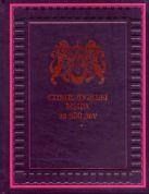 Библиотека МРП. Спецслужбы мира за 500 лет(в коробе)