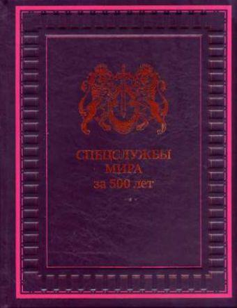 Библиотека МРП. Спецслужбы мира за 500 лет(в коробе) Линдер И.Б.,