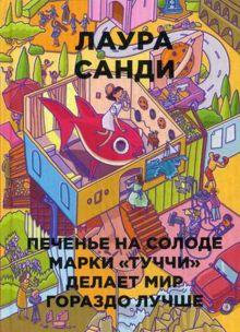 Санди Л. - Печенье на солоде марки Туччи делает мир гораздо лучше (Бумажные города) обложка книги