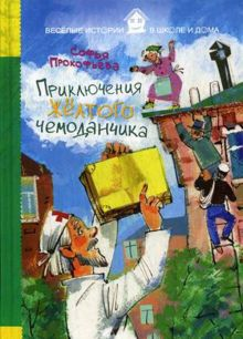 Прокофьева С.Л. - ВИвШД. Приключения желтого чемоданчика обложка книги