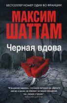 Максим Шаттам в твоем кармане. Черная вдова