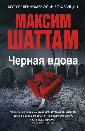Максим Шаттам в твоем кармане. Черная вдова Шаттам М.