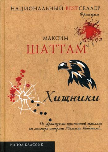 Хищники Шаттам М.