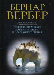 Новая энциклопедия Относительного и Абсолютного знания (черная) пер