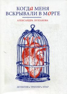 Булгакова А.Ю. - Когда меня вскрывали в морге обложка книги