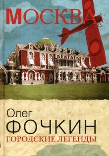 Фочкин О. - Городские легенды обложка книги