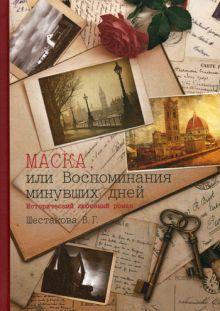 Шестакова В.Г. - Маска, или Воспоминания минувших дней обложка книги