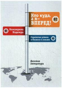 Командина Н.А. - Кто куда, а я - вперёд! обложка книги