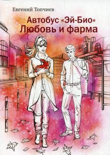 Топчиев Е.Л. - С-П.Автобус Эй-био. Любовь и фарма обложка книги
