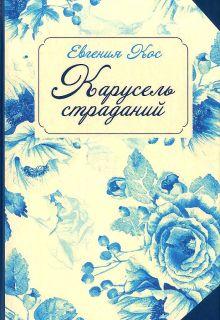Кос Е. - С-П. Карусель страданий обложка книги
