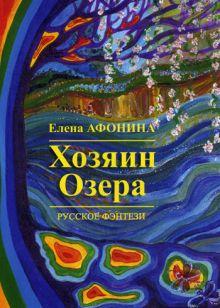 Афонина Е.В. - С-П. Хозяин озера обложка книги