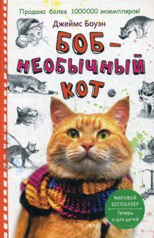 Боуэн Дж. - Боб - необычный кот обложка книги