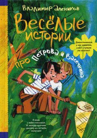Веселые истории про Петрова и Васечкина Алеников В.М.
