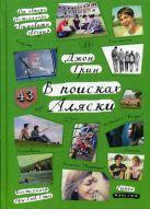 В поисках Аляски (Стальное лето)
