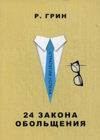 24 закона обольщения (Стратегия успеха) Грин Р.