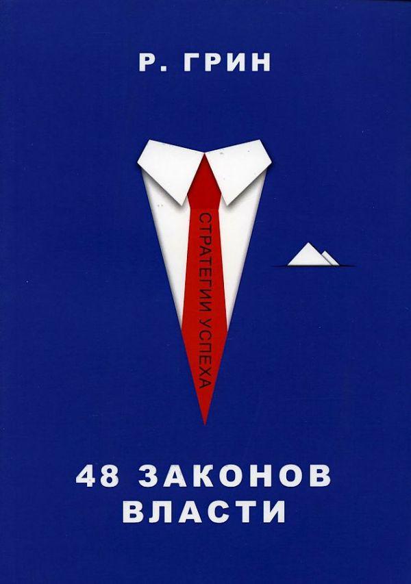 48 законов власти (Стратегия успеха) Грин Р.