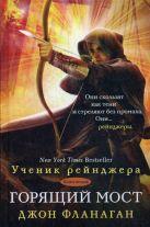 Ученик рейнджера. Кн. 2: Горящий мост: роман
