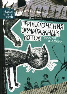 Власов П. - Рыцарь, кот и балерина. Приключения эрмитажных котов обложка книги